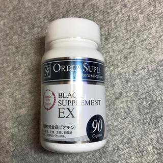 ブラック サプリ EX 【即購入OK!】(スカルプケア)