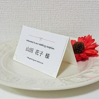 ハンドメイド 結婚式 ブライダル 席札 リボン(その他)