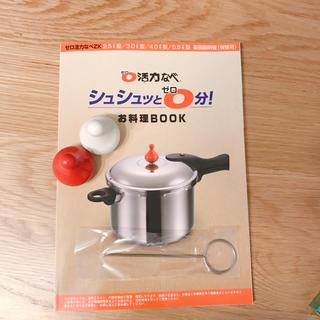 アサヒケイキンゾク(アサヒ軽金属)の活力鍋 おもり 掃除棒 料理本(鍋/フライパン)