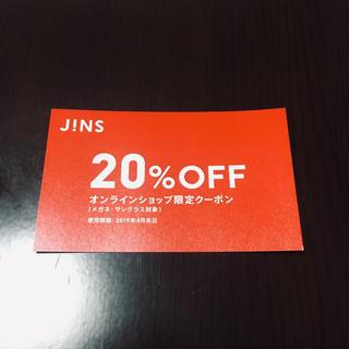 ジンズ(JINS)のJINS オンラインショップ限定クーポン(その他)