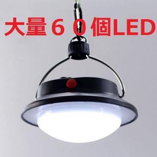 明るい 60LED ランタン 単四電池対応 アウトドアb10228(テント/タープ)