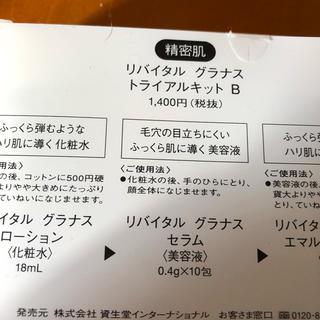 シセイドウ(SHISEIDO (資生堂))のシオカラーズ様専用(サンプル/トライアルキット)