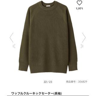 ジーユー(GU)のGU☆ワッフルクルーネックセーター(ニット/セーター)