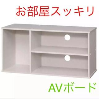 アイリスオーヤマ テレビ台 モジュール ホワイト 308(棚/ラック/タンス)