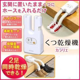 【超便利】くつ乾燥機(衣類乾燥機)