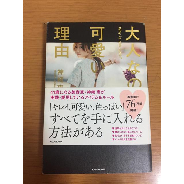 大人なのに可愛い理由 エンタメ/ホビーの本(ノンフィクション/教養)の商品写真