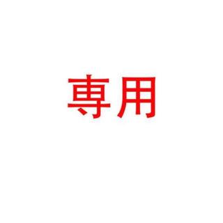 ザラ(ZARA)のYYY様専用(その他)