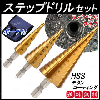 ステップドリル 電動 ドリル 用 刃 タケノコ スパイラル ビット 3本 セット(工具/メンテナンス)