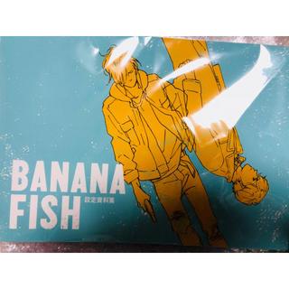 BANANA FISH 設定資料集(イラスト集/原画集)