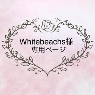 Whitebeachs様専用ページ(その他)