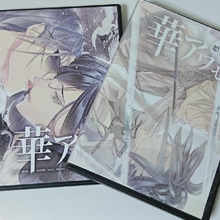 華アワセ 蛟編 姫空木編 セット(PCゲームソフト)