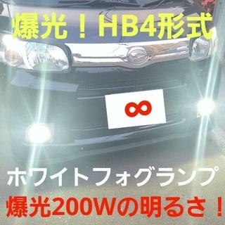 当店超大人気☆200W☆地面ガチ照らし!爆光 HB4 LEDフォグ(汎用パーツ)