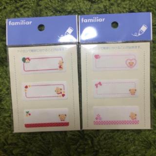 ファミリア(familiar)の☆ファミリア おなまえ シート2枚セット ピンク系☆(ネームタグ)