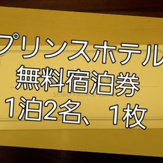 プリンスホテル 宿泊券 10/14まで(宿泊券)