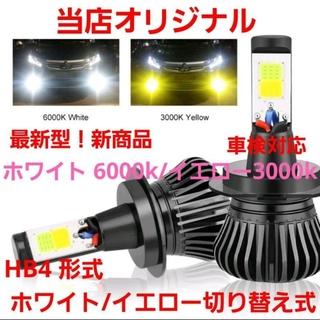 新商品☆贅沢切り替え式 HB4 イエロー/ホワイト フォグランプ(汎用パーツ)