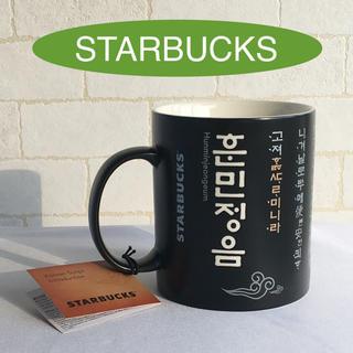 スターバックスコーヒー(Starbucks Coffee)の【新品 未使用】 スターバックス マグカップ 韓国限定 ハングル ブラック(グラス/カップ)
