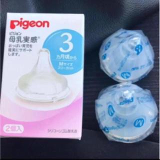 ピジョン(Pigeon)の母乳実感 哺乳瓶 乳首(哺乳ビン用乳首)