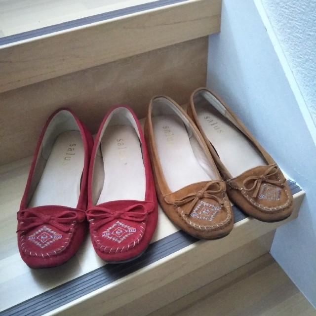 salus(サルース)のsalus モカシン 2点セット レディースの靴/シューズ(スリッポン/モカシン)の商品写真