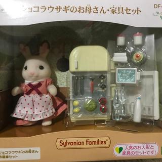 エポック(EPOCH)の新品シルバニアファミリー 家具セット(ぬいぐるみ/人形)