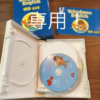 ディズニー(Disney)のgen88様専用!DWE テレフォンイングリッシュ CDセット(キッズ/ファミリー)