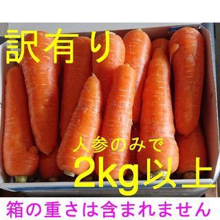 徳島産/ハウス栽培 人参 訳あり品(曲がり・軽微なシミ・角など)2kg以上(野菜)