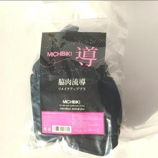 【新品未使用】MICHIBIKI 導 ナイトブラ(ブラ)