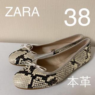 ザラ(ZARA)の新品  ZARA レザー  ヘビ柄 バレエシューズ38(バレエシューズ)