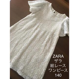 ザラ(ZARA)のZara Girls ザラ 総レース ワンピース ホワイト 140(ワンピース)