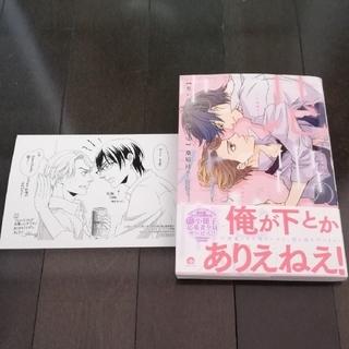 ☆まなつ様専用新刊BLコミック☆2冊(BL)
