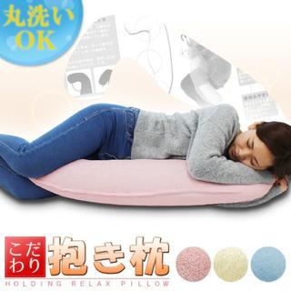 洗える抱き枕 ボディーピロー  妊婦さんにも最適 マタニティ◎(枕)