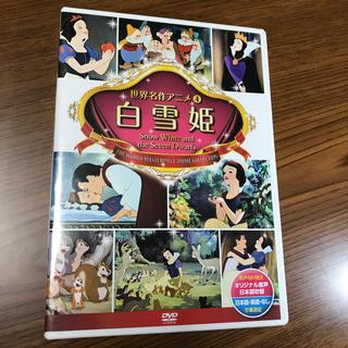 ディズニー(Disney)のディズニー 世界名作アニメ 白雪姫   DVD(キッズ/ファミリー)
