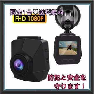 特別セール!取付け簡単♡ドライブレコーダー 車載カメラ 小型 高画質 (セキュリティ)