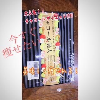 チャコール美人(ダイエット食品)