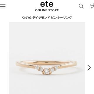 エテ(ete)のエテ ete  ピンキーリング(リング(指輪))