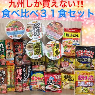 31食セット‼️送料込・安すぎ‼️九州しか買えない・TVで紹介・本場とんこつ(麺類)