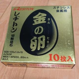 金の卵 切断砥石(工具/メンテナンス)