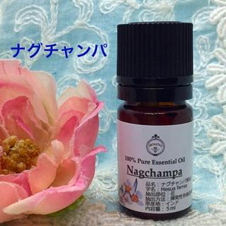 ❤️ナグチャンパ❤️上品質グレード精油❤️(エッセンシャルオイル(精油))