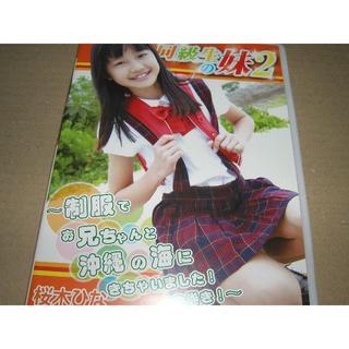 DVD 桜木ひな 「同級生の妹2」(その他)