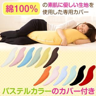 日本製 枕工場の12色から選べる枕カバー付 抱き枕105cm !(枕)