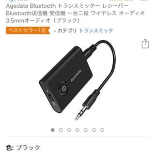 本日限定価格 Bluetooth トランスミッター(その他)