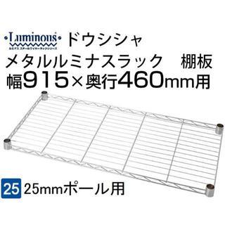 ポン様用メタルルミナスラック棚板 25mmポール用 91.5×46 2枚引取用(棚/ラック/タンス)