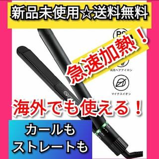 【新品未使用☆送料無料】ヘアアイロン(ヘアアイロン)