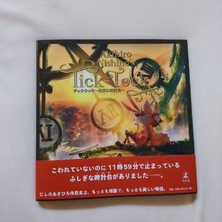 【新品】チックタック ~約束の時計台~ にしのあきひろ(絵本/児童書)