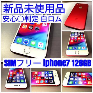 アイフォーン(iPhone)の新品未使用品 SIMフリー iphone7 128GB PRODUCT RED(スマートフォン本体)