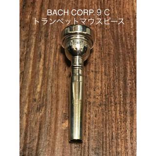 Bach corp. 9Cトランペット マウスピース(トランペット)