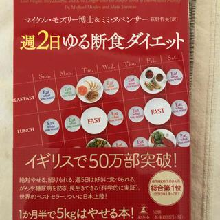 週2日ゆる断食ダイエット(健康/医学)
