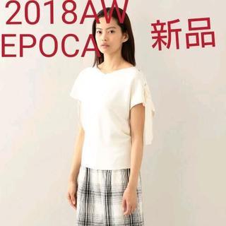 エポカ(EPOCA)の本日のみ 新品タグ付 エポカ 42120円 白  袖レースニット(Tシャツ(半袖/袖なし))