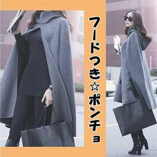【韓流ファッション】フード付きポンチョコート アウター Aライン(ポンチョ)