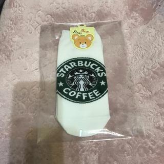 スターバックスコーヒー(Starbucks Coffee)のスタバ スニーカーソックス   お値下げ(ソックス)