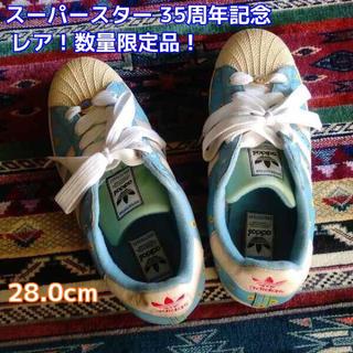 アディダス(adidas)のアディダス スーパースター スニーカー「Buenos Aires」28cm (スニーカー)